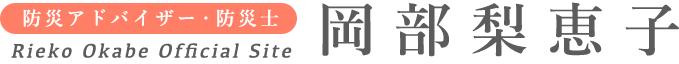 防災アドバイザー 岡部梨恵子 公式サイト